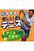 松岡修造の楽しいテニス 1巻の本