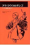 アナ=ラウラのタンゴの本