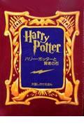 ハリー・ポッターと賢者の石の本