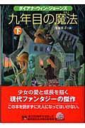 九年目の魔法 下の本