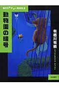 動物園の暗号の本