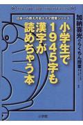 小学生で1945字も漢字が読めちゃう本の本