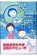 佐藤さんの本