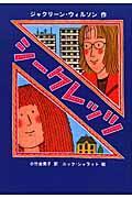 シークレッツの本