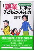 「親業」に学ぶ子どもとの接し方の本
