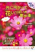 光に向かって花いっぱいの散歩道の本