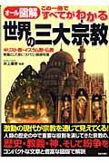 この一冊ですべてがわかる世界の三大宗教の本
