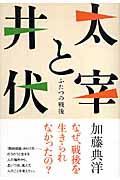 太宰と井伏の本