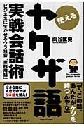 使えるヤクザ語実戦会話術の本