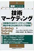 図解でわかる技術マーケティングの本