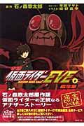小説仮面ライダーeve 1(誕生篇)の本