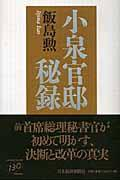 小泉官邸秘録の本