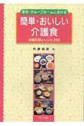 居宅・グループホームにおける簡単・おいしい介護食の本