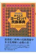 タイムズヨーロッパ民族事典の本