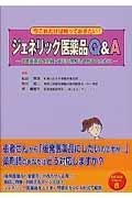 ジェネリック医薬品Q&Aの本