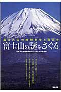 富士山の謎をさぐるの本
