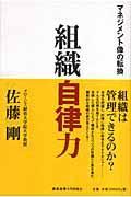 組織自律力の本