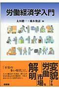 労働経済学入門の本