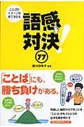 語感対決!77の本