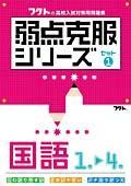 弱点克服シリーズ国語 セット1の本