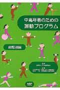 中高年者のための運動プログラム 病態別編の本