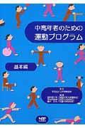 中高年者のための運動プログラム 基本編の本