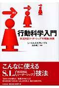 行動科学入門の本