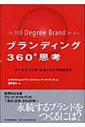 ブランディング360°思考の本