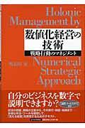 数値化経営の技術の本