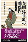 春画浮世絵の魅惑 4