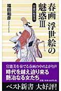 春画浮世絵の魅惑 3