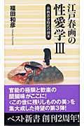 江戸春画の性愛学 3