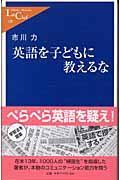 英語を子どもに教えるなの本