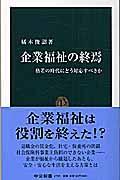 企業福祉の終焉の本