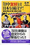 「日中友好」は日本を滅ぼす!の本