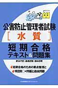 公害防止管理者試験「水質」短期合格テキスト&問題集の本