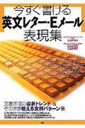 今すぐ書ける英文レター・Eメール表現集の本