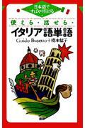 使える・話せる・イタリア語単語の本