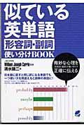 似ている英単語形容詞・副詞使い分けbookの本