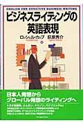 ビジネスライティングの英語表現の本