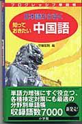 日本語から引く知っておきたい中国語の本