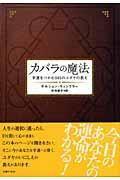カバラの魔法の本