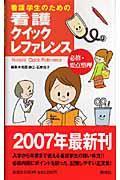 看護学生のための看護クイックレファレンスの本