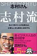 志村流の本