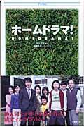 ホームドラマ!の本