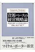 資源ベースの経営戦略論の本