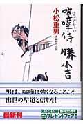 喧嘩侍勝小吉の本