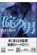 碇の男の本