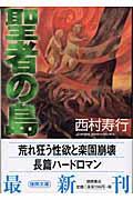 聖者の島の本
