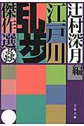 江戸川乱歩傑作選 蟲の本